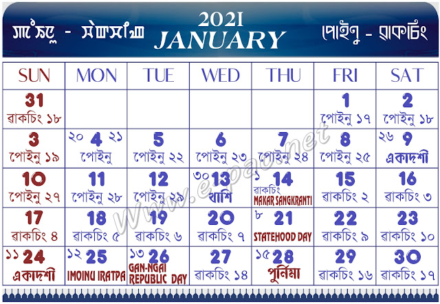Manipuri Calendar 2021 January