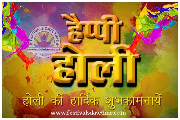 होली हिंदी वॉलपेपर फ्री डाउनलोड, Holi Hindi Wallpaper Free Download