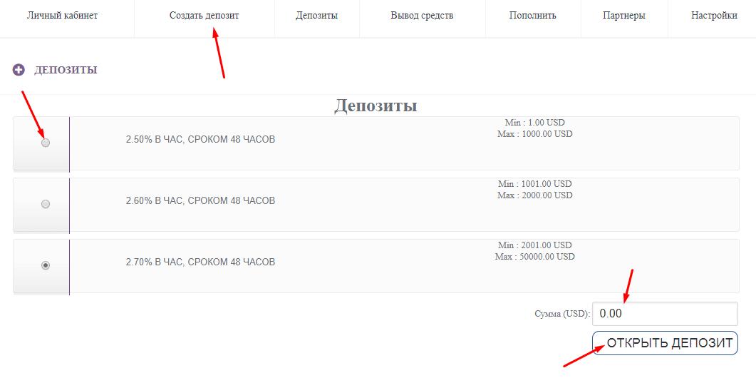 Регистрация в Kryptointrade 4