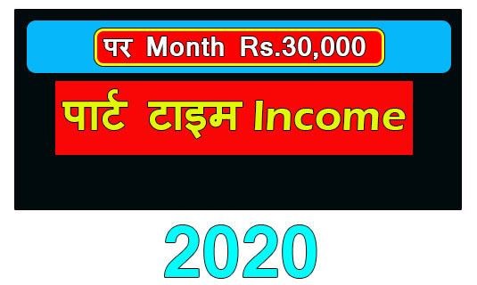Part Time Income Jobs Rs.30000 पर Month Best पार्ट टाइम जॉब इनकम
