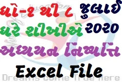Std-1 To 8 July Ghare Shikhie Adhyayan Nishpati In Excel File