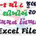 Std-1 To 8 July Ghare Shikhie Mulyankan Patrak Excel File