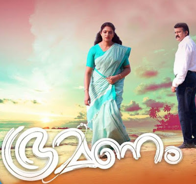 Bhramanam Serial Climax Episode on 4 October 2019 | Full episodes online on Manorama Max app
