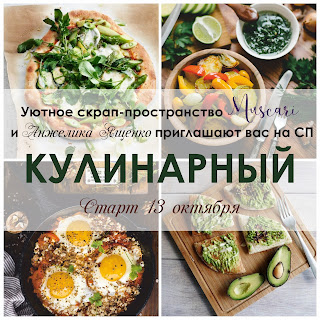Кулинарный СП