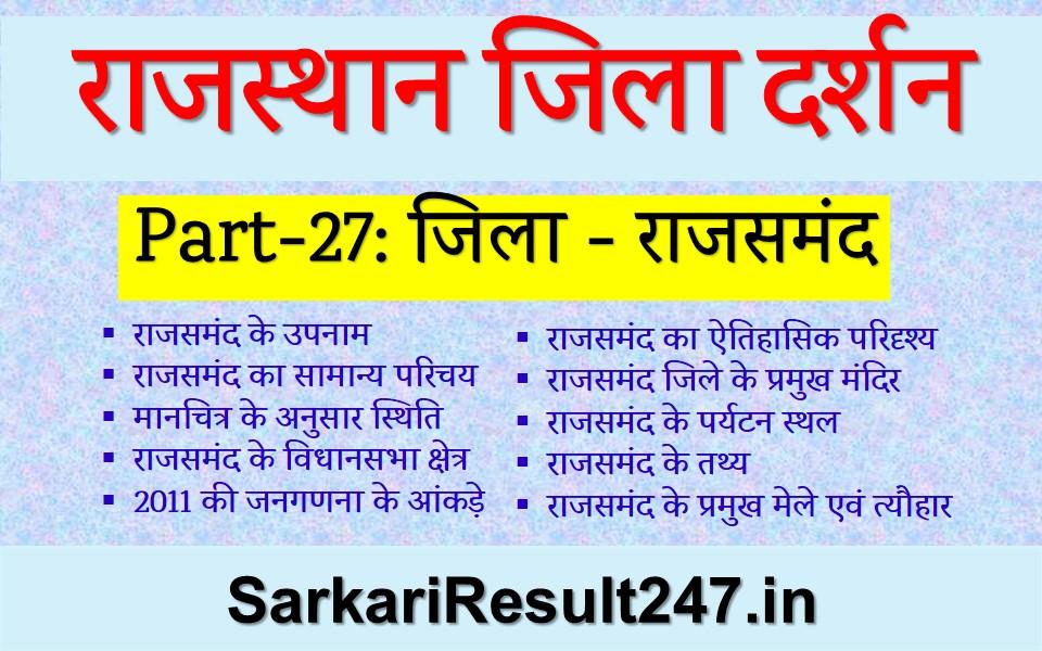 Rajsamand District GK in Hindi, Rajsamand Jila GK in Hindi, Rajsamand Zila Darshan