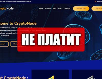 Скриншоты выплат с хайпа cryptonode.ltd