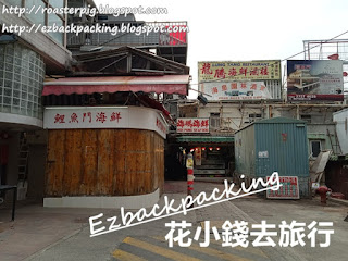 鯉魚門海鮮街