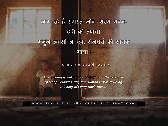 hindi poem on morning, manas madrecha, man in prison, man sad wallpaper, sunlight from window, tired frustrated man, morning dawn quotes, simplifying universe, self-help inspiration blog