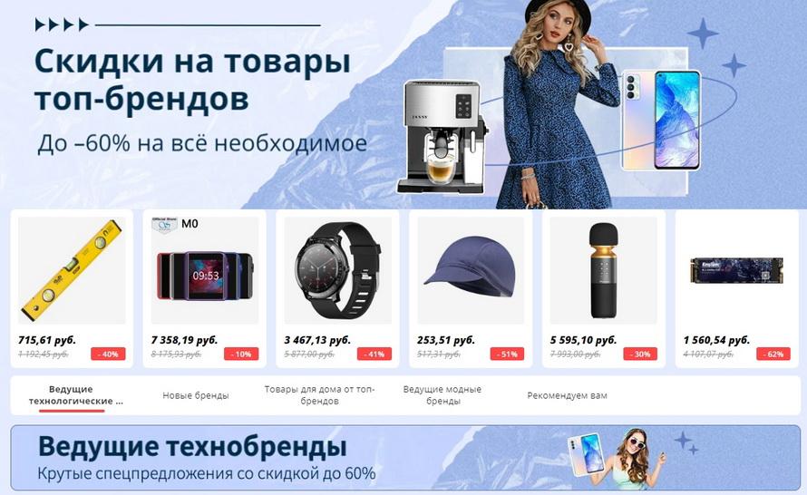 Скидки на товары от ТОП-брендов на все необходимое