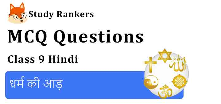 MCQ Questions for Class 9 Hindi Chapter 5 धर्म की आड़ स्पर्श