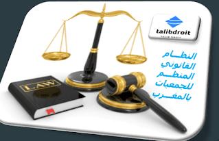 نظام الجمعيات بالمغرب نظام الجمعيات بالمغرب قانون لجمعيات بالمغرب الجمعيات