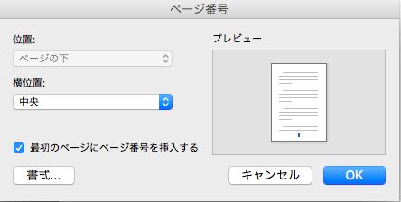 word pdf 変換 文字が横