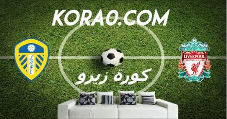 مشاهدة مباراة ليفربول وليدز يونايتد بث مباشر اليوم 12-9-2020 الدوري الإنجليزي