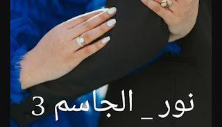 رواية نور الجاسم الجزء الثالث كاملة بقلم نيللي ياسر