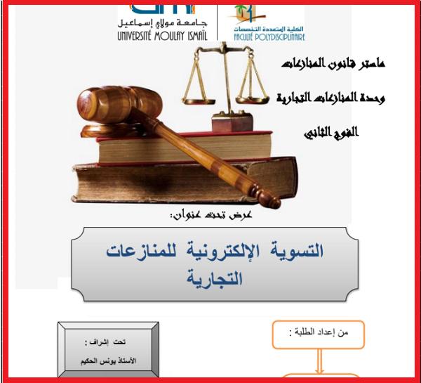تسوية المنازعات التجارية في القانون المغربي PDF