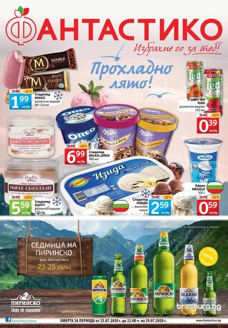 ФАНТАСТИКО  каталози и брошури 23-29.07