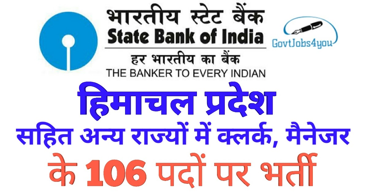 online application for sbi clerical post 2014