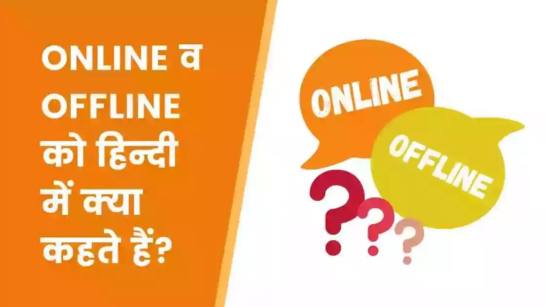online or offline ko hindi mein kya kahate hain