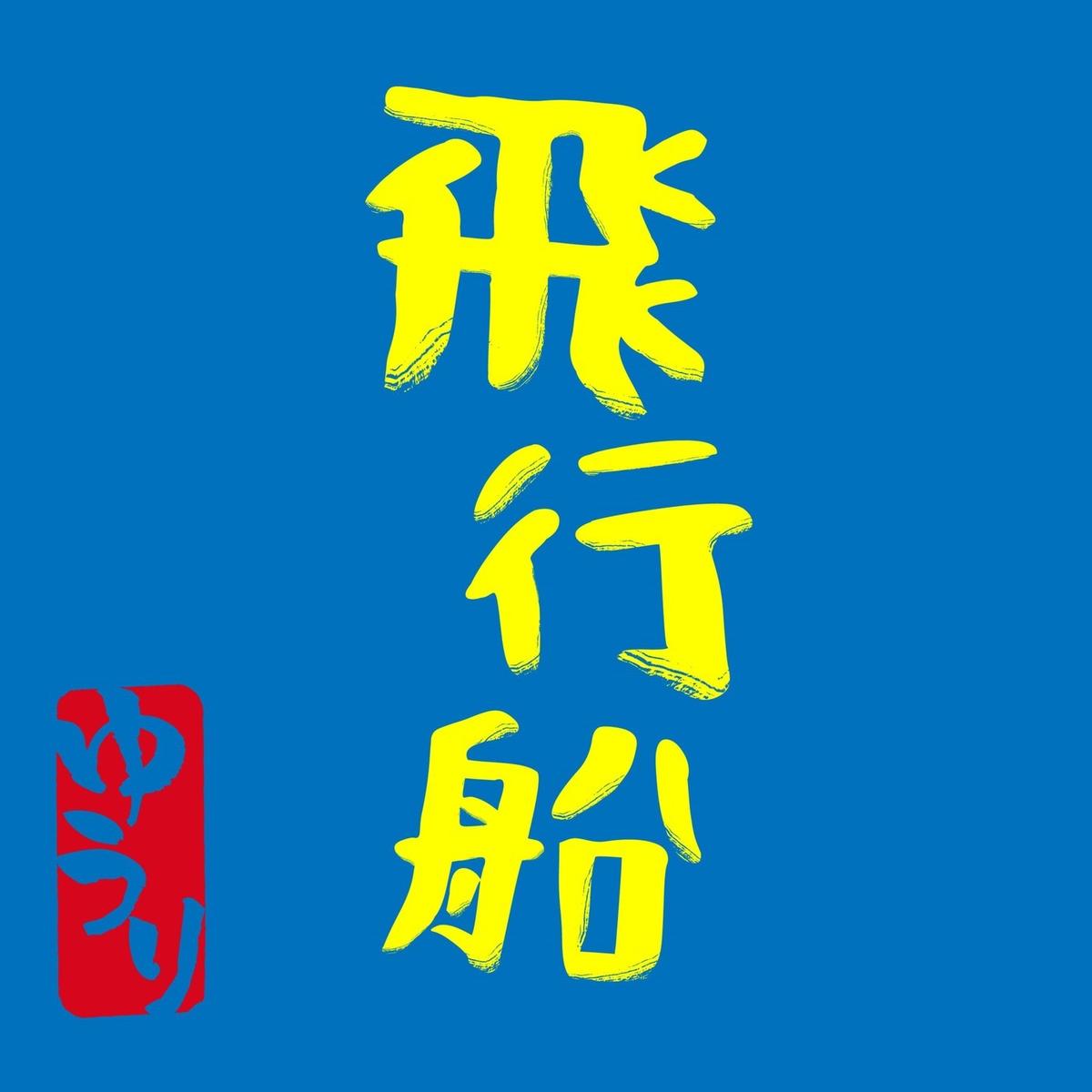 Yuuri – Hikousen