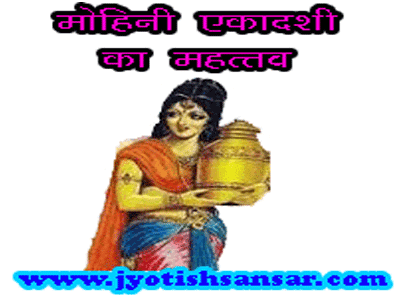 mohini ekadahi in hindi jyotish