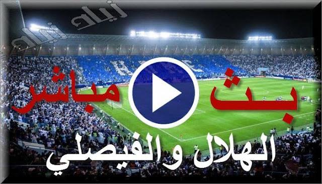موعد مباراة الهلال والفيصلي بث مباشر بتاريخ 20-01-2020 الدوري السعودي