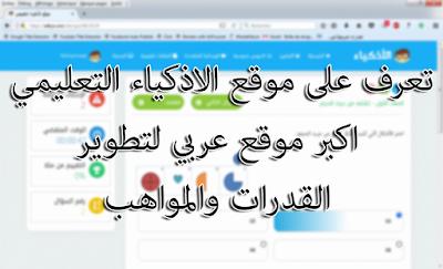 تعرف على موقع الاذكياء التعليمي اكبر موقع عربي لتطوير القدرات والمواهب