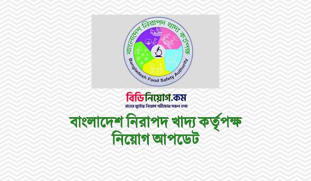 BFSA Viva Exam Suspended notice 2019 Download