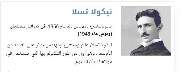 أشهر المخترعين في العالم