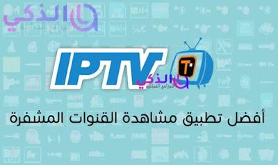 iptv m3u arabic
