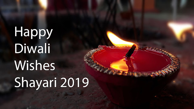 Happy Diwali Shayari 2019 Wishes SMS Greetings Quotes in Hindi & English (Images Photos). Deepawali Festival 2019 Diwali Messages, Diwali SMS and Wishes Images Photos Wallpaper sayari Happy Diwali Wishes in Hindi & English 2019 for Friends diwali wishes Images Photos Wallpaper quotes, Happy Diwali Shayari 2019 Wishes SMS Greetings Quotes,diwali in hindi,diwali quotes in english,happy diwali wishes in hindi font,how to say happy diwali in hindi,holi wishes in hindi12,diwali quotes in hindi with name,happy holi wishes in hindi2,Diwali Festival in India - Deepwali Festival 2019 Diwali Festival - Deepawali, Diwalifestival diwali love quotes,diwali shayari in hindi font,Happy Diwali Quotes and Sayings, Diwali 2019, diwali essay,diwali essay in hindi,diwali in hindi,diwali essay in english,essay on dussehra,diwali story,diwali meaning,diwali food,diwali essay in marathior Deepavali 2019, Diwali Wishes: 100 Happy Diwali Wishes Images Photos Wallpaper 2019, is the festival that celebrates the victory of ... Happy Diwali 2020: Diwali Messages, Wishes, SMS, Images thoughts on diwali in hindi,happy birthday Images Photos Wallpaper wishes,happy diwali,new year wishesImages Photos Wallpaper ,diwali wishes in hindi,diwali quotes in hindi,raksha bandhan quotes for brother,diwali wishes in marathi,diwali wishes in tamil,happy holi message,thoughts on diwali in english,diwali greeting card messages,diwali funny quotes,funny diwali quotes,diwali greeting Images Photos Wallpaper message,diwali 2019,best diwali Images Photos Wallpaper slogans in english,diwali wishes for special person,diwali quotes for kids,happy diwali wishes 2019,diwali quotes quora,happy holi wishes in hindi, Images Photos Wallpaper sayari, Images Photos Wallpaper sayari, Images Photos Wallpaper sayari,thoughts on diwali in english,diwali love shayari,funny diwali shayari,diwali shayari hindi mai,how to say happy diwali in hindi,deepavali shubhkamna,diwali shayari video,deewani shayari,diwali quotes in hindi with n