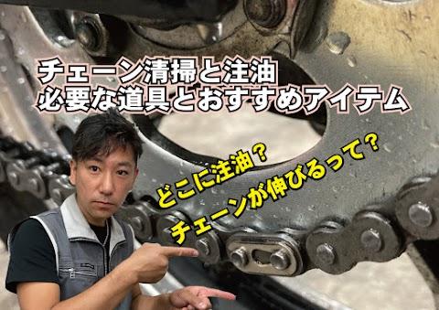 バイクのドライブチェーン清掃。 プロメカニック21年の私が長年使っているアイテムと共に、その方法を紹介します。