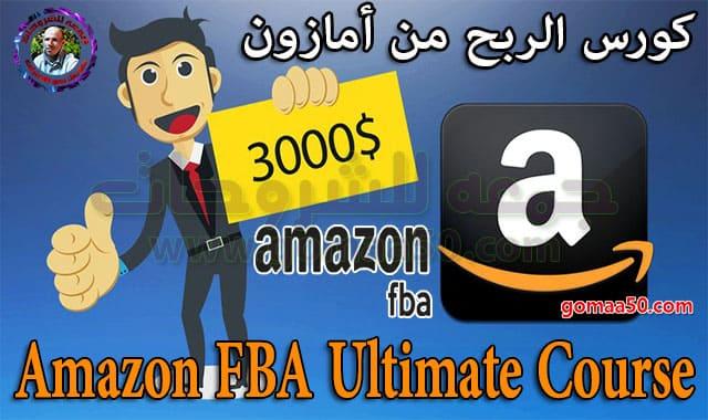 كورس الربح من أمازون  Amazon FBA Ultimate Course