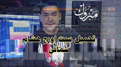 تحميل افضل سيت اورج 2020 هشام السماتي