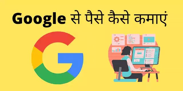 Google se Paise Kaise Kamaye - Google से पैसे कैसे कमाये
