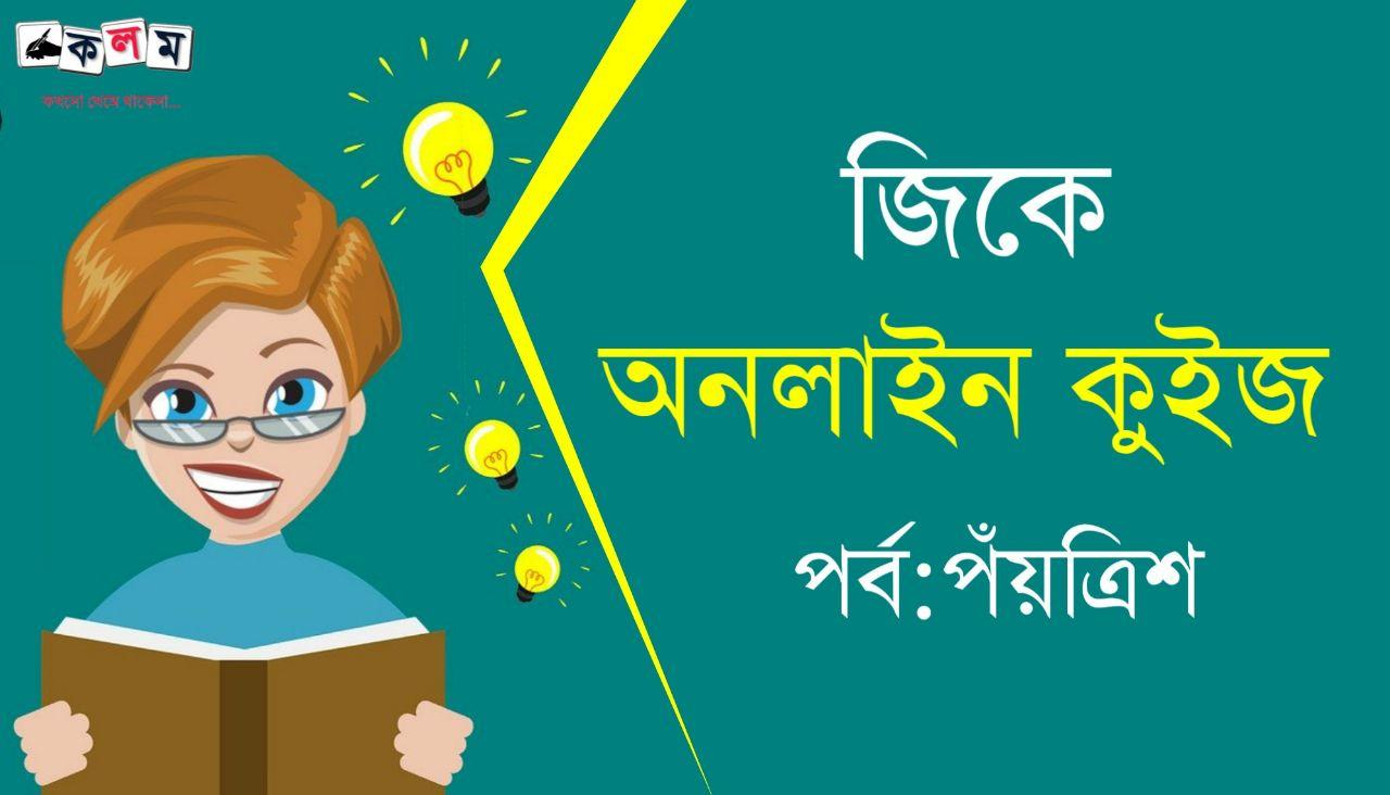 Bengali General Knowledge MCQ Quiz Part-35 for Competitive Exam