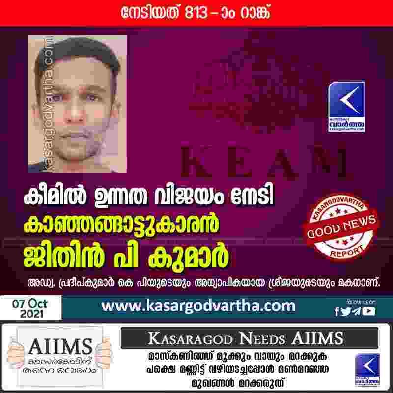 Jithin P Kumar from Kanhangad has achieved high success in KEAM