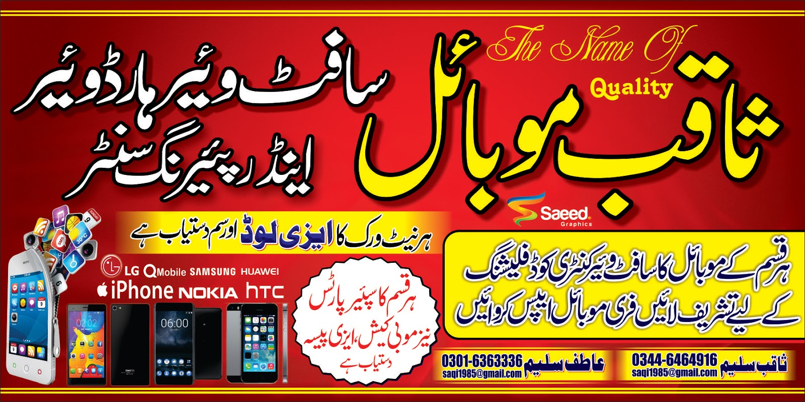 Saeed Graphic Mobile Shop New Design