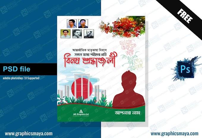 21 February Poster Design Template PSD