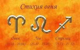 Магия исполнения желаний по знаку Зодиака