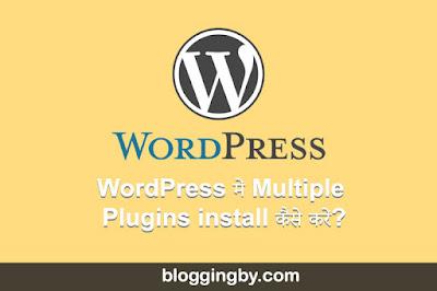 WordPress में Multiple Plugins Install कैसे करें