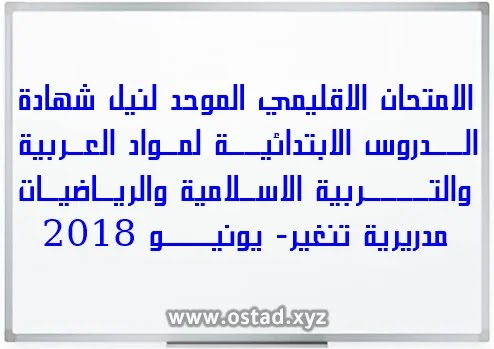الامتحان الاقليمي الموحد لنيل شهادة الدروس الابتدائية لمواد اللغة العربية والتربية الاسلامية والرياضيات - تنغير 2018