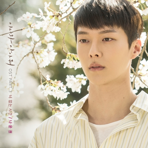 Na Yoon Kwon – Come and Hug Me OST Part.3