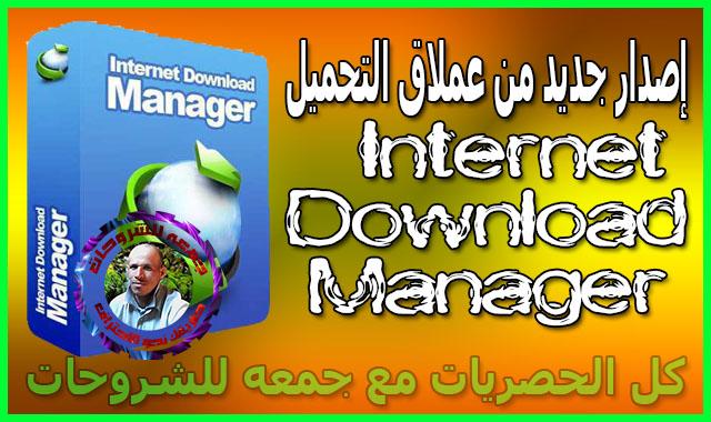 إصدار جديد من عملاق التحميل  Internet Download Manager v6.32 Build 8