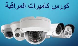 كورس كاميرات المراقبه للمبتدئين