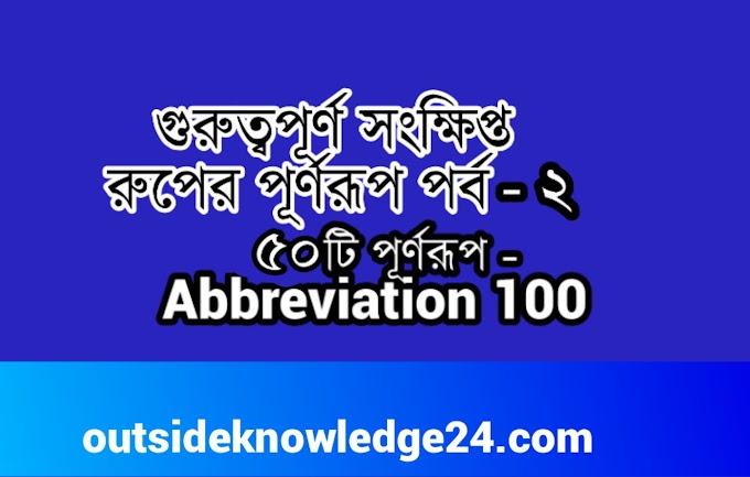 50 টি পূর্ণরূপ  বা Abbreviation ।।  জেনে নিন গুরুত্বপূর্ণ Abbreviation - পর্ব ২