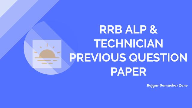 rrb alp previous year question paper pdf
