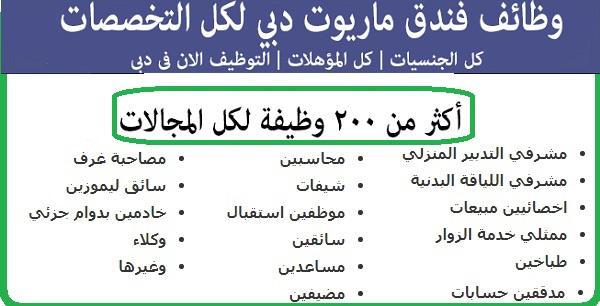 اعلان وظائف فندق الماريوت دبي وظائف شاغره في دبي