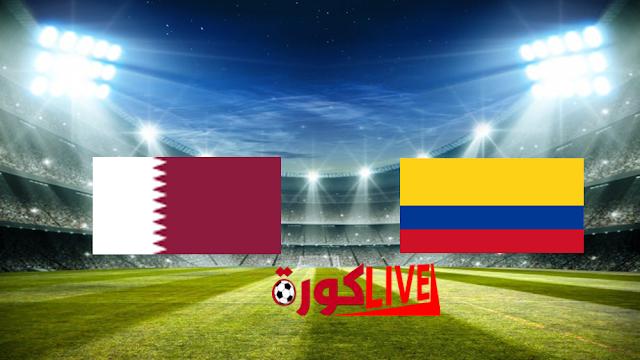 مشاهدة مباراة قطر وكولومبيا بث مباشر 19-06-2019 كوبا