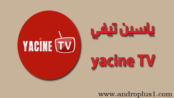 تحميل Yacine TV لمشاهدة المباريات