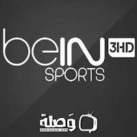 قناة بي ان سبورت 3 مباشر